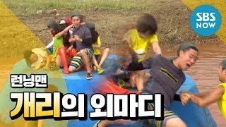 Download SBS [런닝맨] - 개리의 외마디 ″여자들 왜이래!″ Video