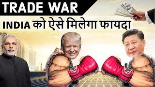 Download Trade War 2018 India को ऐसे मिलेगा फायदा - U.S V/S China - Current Affairs 2018 Video