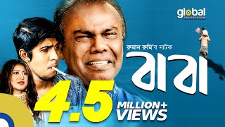 Download Baba | বাবা | Tawsif, Fazlur Rahman Babu, Kajol Suborna | Global TV Online | Special Eid Natok Video