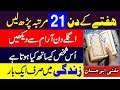 Download Virtue of Reading Surah Al Haqqah 21 Times After Fajar Prayer and Qurani Wazifa Video