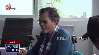 Download 朗島文化教室 學生體驗水芋田文化 2019-01-15 Yami IPCF-TITV 原文會 原視族語新聞 Video