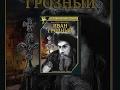 Download Ivan the Terrible (1945) movie Video