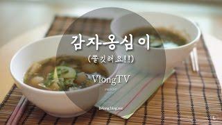 Download [한식] 브롱실장의 감자옹심이 만들기 Video