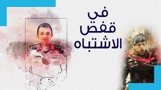 Download في قفص الاشتباه بقضية اختفاء جمال خاشقجي Video