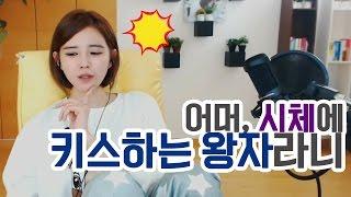 Download 김이브님♥동화가 마냥 아름답기만 하진 않아요 Video