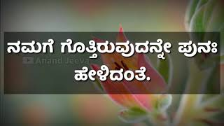 Download Kannada Inspiration Quotes | Kannada Kavanagalu | Kannada Whatsapp Status Video | New Status Video Video