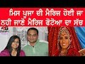 Download ਮਿਸ ਪੂਜਾ ਦੀ ਮੈਰਿਜ ਹੋਈ ਆ ਜਾ ਨਹੀ |Miss pooja Married or not miss pooja Husband name |miss pooja family Video