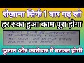Download हर रुका हुआ काम पूरा होगा | सिर्फ एक बार इस दुआ को पढ़ो | Kaam Me Aane Wali Har Pareshani Door Hogi Video
