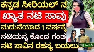 Download ಕನ್ನಡದ ಖ್ಯಾತ ಸೀರಿಯಲ್ ನಟಿ | kannada serial top actress | small screen actress Video
