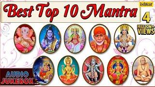 Download Best Top 10 Mantra : For Peace & Positive Energy - Om Sai Namo Namha   Mahamrityunjay Mantra Video
