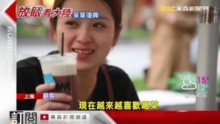 Download 吸引年輕人!陸茶店業者掀起「茶葉復興」 Video