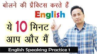 Download इंग्लिश बोलना सीखना है तो ये करना होगा । Daily English Speaking Practice through Hindi Video