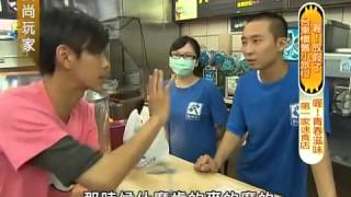 Download 食尚玩家【喔!放假了 台東懷舊小旅行】藍蜻蜓速食專賣店 Video