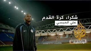 Download علي الحبسي - شكرا كرة القدم Video