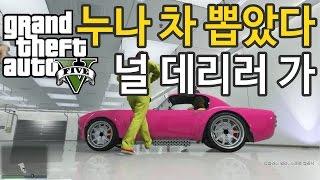 Download 사이다님 [GTA5 초보 드디어 차를 뽑았는데 신고식 제대로 당했다] Video
