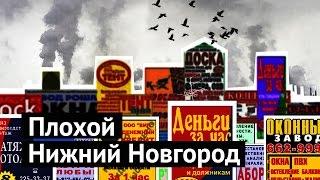 Download Плохой Нижний Новгород Video