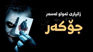 Download جۆکەر کێیە ؟! ، هەموو شتێک لەسەر جۆکەر بزانە و باسێکی درێژ لەسەری بە زمانی کوردی / Jokar ba kurdi Video