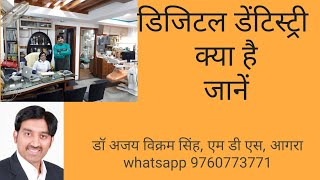 Download Digital dentistry at Dr. Ajay Dental Clinic & Research Centre, Church Road, Agra Video