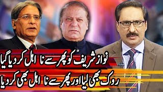 Download Kal Tak with Javed Chaudhry - Aitzaz Ahsan Special Interview - 21 February 2018 | Express News Video