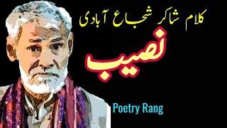 Download Shakir Shuja Abadi Whattsapp Status   Poetry in Saraiki   Shakir Shuja Abadi Dohre   Shakir Shayari Video