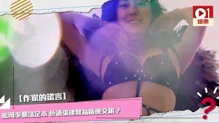 Download 【作家的謊言】松岡李那落足本 色誘張建聲為唔使交租? │ 01娛樂 Video