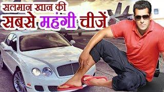 Download Salman Khan की 9 सबसे महंगी चीजें, कीमत सुनकर चौंक जाओगे | Salman Khan Lifestyle Video