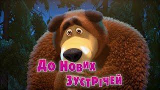 Download Маша та Ведмідь: До нових зустрічей (серія 52) Masha and the Bear Video
