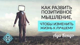Download Счастливое будущее Что не дает нам изменить свою жизнь к лучшему? позитивное мышление Video