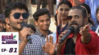 Download Udan Panam l EPI 81 - ATM at Mar Augusthinose College, Ramapuram Part - 1 l Mazhavil Manorama Video