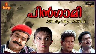 Download Pingami Malayalam Full Movie HD  Suspense Thriller   Mohanlal   Jagathy Sreekumar - Sathyan Anthikad Video