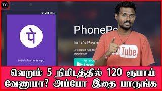 Download வெறும் 5 நிமிடத்தில் 120 ரூபாய் வேணுமா? அப்போ இதை பாருங்க | Phonepe - Cash Back Offer Video
