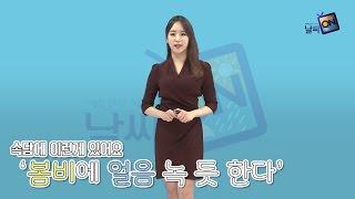 Download [날씨온뉴스] 04월 4째주 Video