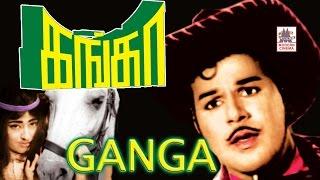 Download Ganga tamil old movie | Jaishankar Super hit film | கங்கா Video