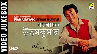 Download Remembering Uttam Kumar | Bengali Movie Songs | Uttam Kumar Video