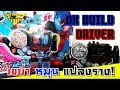 Download รีวิว เข็มขัดแปลงร่างมาสค์ไรเดอร์บิลด์ DX Build Driver [ รีวิวแมน Review-man ] Video