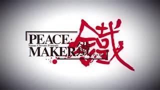 Download 2018年6月2日公開 劇場アニメ『PEACE MAKER 鐵』前篇 ~想道~ 本予告 Video