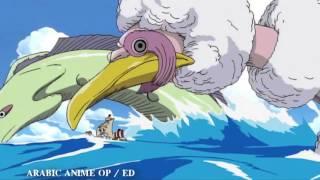 Download شارة ون بيس - رشا رزق One Piece - ARABIC OPENING HD Video