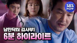 Download SBS [낭만닥터 김사부] - 하이라이트 Video