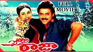 Download Pokiri Raja Telugu Full Length Movie || Venkatesh, Roja, Prathibha Sinha || Telugu Hit Movies Video