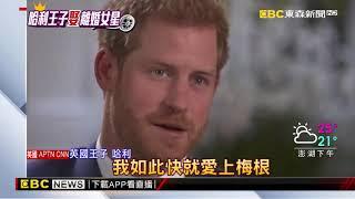 Download 為美人棄江山 哈利王子娶離婚女星梅根馬克 Video