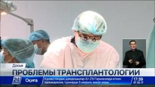Download В Казахстане не хватает доноров органов Video