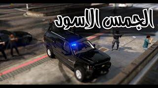 Download مود الشرطة يوميات شرطي #20: الجمس الاسود GTA v Video
