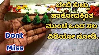 Download ಬೇಬಿ ಕುಚ್ಚು ಕಟ್ಟೋದು ಕಲಿಯಿರಿ ಕನ್ನಡದಲ್ಲಿ I Baby Kuchu Questions & Answers in Kannada I Kannada Channel Video