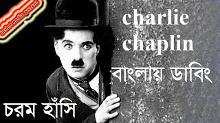 Download Charlie Chaplin | বাংলায় ডাবিং | The joker | Bangla funny videos | 2018 Video