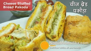 Download Cheese n Veg Stuffed Pakoda - वेज चीज ब्रेड पकौड़ा - Bread Pizza Pakoda recipe Video