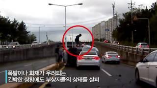 Download '감동 사연' 차량 폭발 우려에도 몸 던진 해경?! Video
