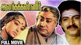 Download Anandha Kanneer - Sivaji Ganesan, Lakshmi, Visu - Super Hit Tamil Family Drama Video