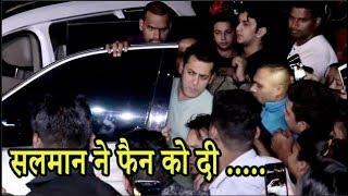 Download सलमान ने किया अपने फैन्स को Igoner -Salman khan Igoner आपने देखा क्या ? Video