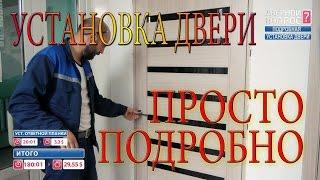 Download УСТАНОВКА ДВЕРИ своими руками ПРАВИЛЬНО ПОШАГОВО ПОДРОБНО full proper installation interior doors Video