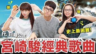Download 阿滴英文 Ghibli Challenge! 宮崎駿動畫歌曲搶答賽! feat. 白癡公主 Video